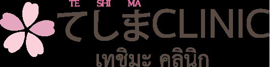 Teshima Clinic